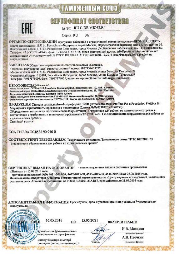 """Сертификат соответствия ТС """"О безопасности оборудования для работы во взрывоопасных средах"""""""