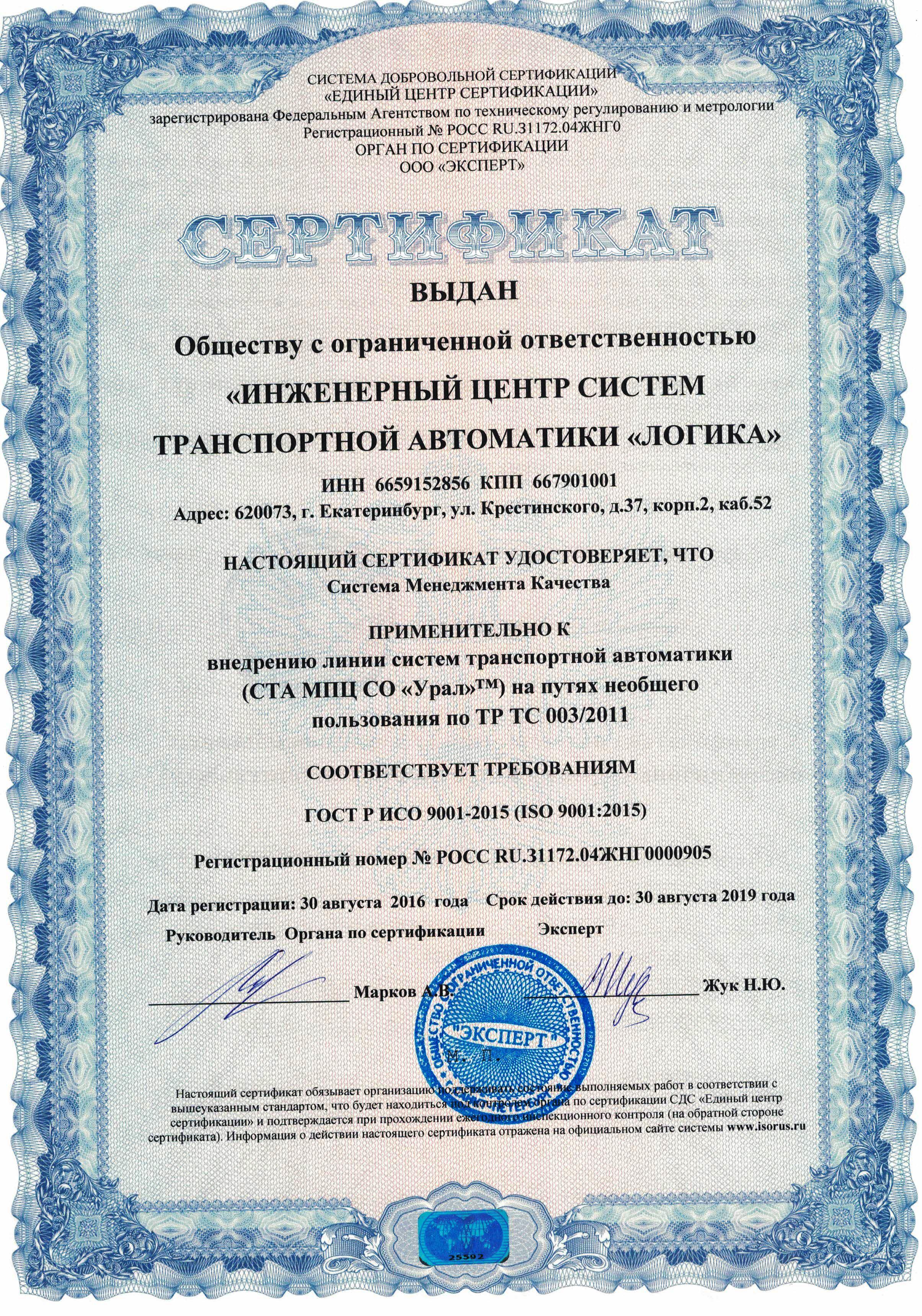 ГОСТ Р ИСО 9001-2015 (ISO 9001:2015)