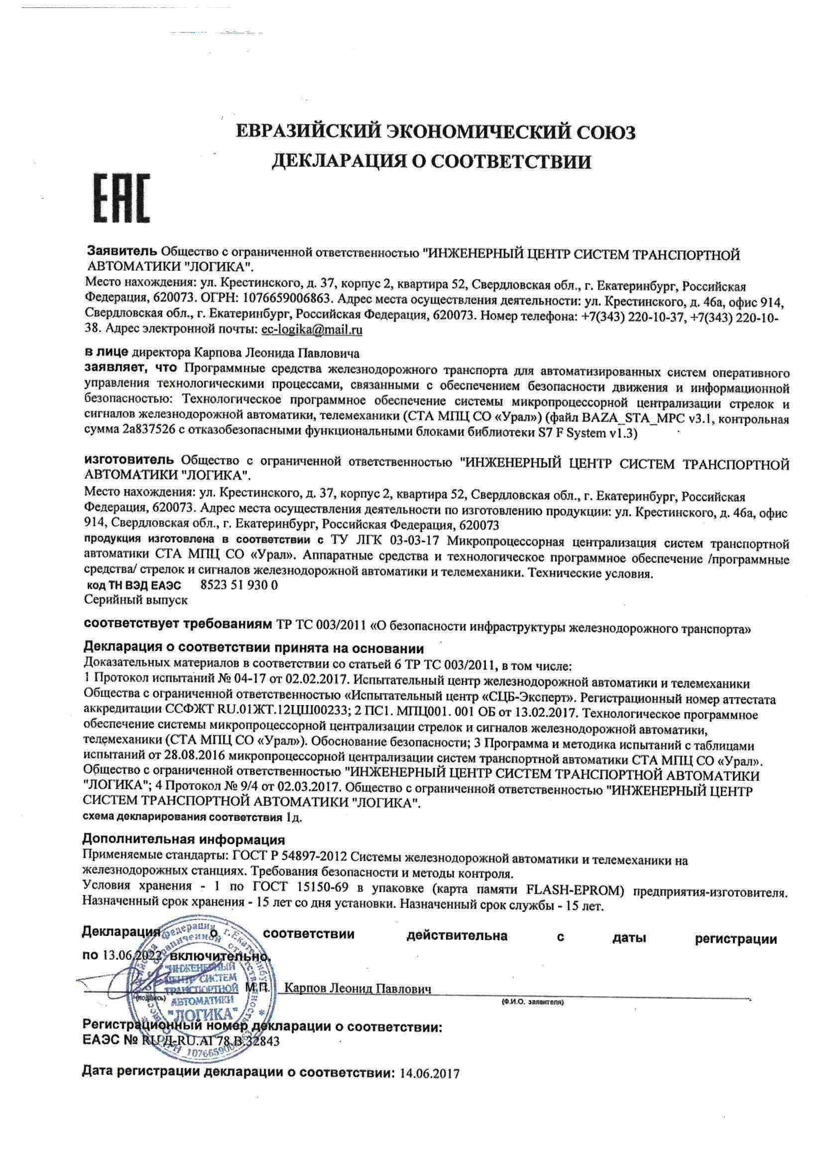 Запись в национальной части единого реестра зарегистрированных деклараций о соответствии за номером ЕАЭС №RU Д-RU.АГ78.В.32843