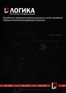 """Презентация ООО СТА """"Логика"""""""