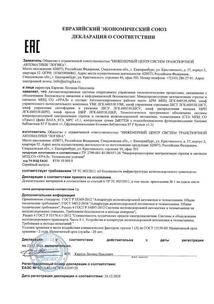 Запись в национальной части единого реестра зарегистрированных деклараций о соответствии за номером ЕАЭС №RU Д-RU.АГ78.В.02247/20